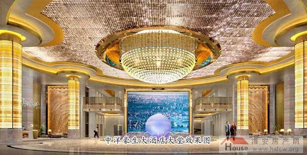 中洋豪生大酒店